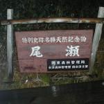 尾瀬結界酸性雨対策プロジェクト(尾瀬沼及び尾瀬ヶ原 044