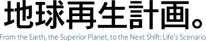 地球再生計画
