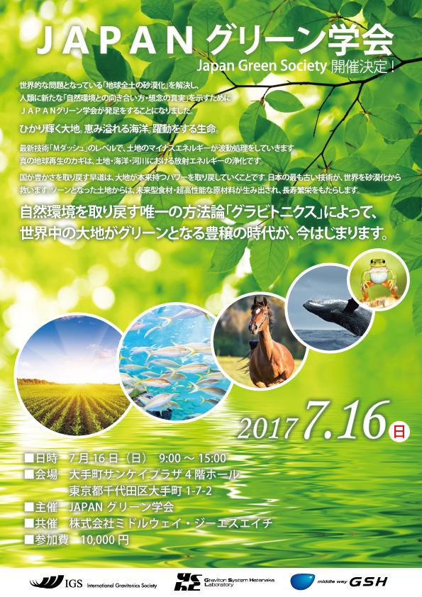 JAPAN グリーン学会